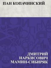 Пан Копачинский