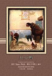 06 - The Ugly Duckling (Simplified Chinese): 丑小鸭(简体)