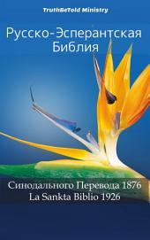 Русский Эсперанто Библия: Синодального Перевода 1876 - La Sankta Biblio 1926