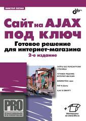 Сайт на AJAX под ключ. Готовое решение для интернет-магазина. 2 издание