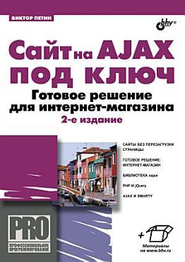 AJAX                                                                                          2                PDF