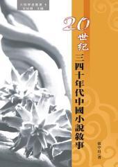 20世?三四十年代中國小說?事