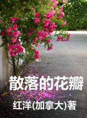中文文学 Chinese Essay: 散落的花瓣: 中文随笔 Chinese Essay