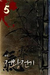 전왕전기 5권: 폭풍지보(暴風之步)