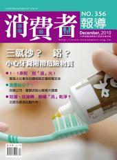 消費者報導356期: 小心牙膏附帶危險物質