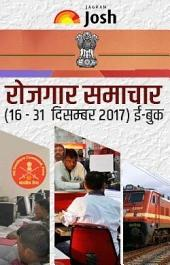 Rojgar Samachar (16-31 December 2017) e-Book