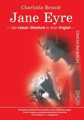 Шарлотта Бронте. Джен Ейр. Книга для читання. [англ.]: Навчальний посібник
