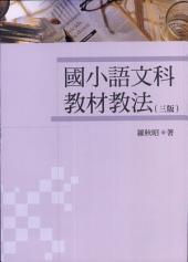 國小語文科教材教法