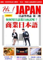 HI!JAPAN日語學習誌 第2期: 最豐富的日語自學教材