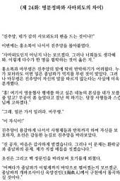 [연재] 금선탈각-황금꽃의 전설 24화