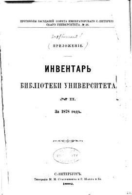 Inventar   biblioteki Universiteta PDF