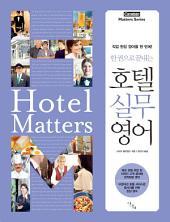 한 권으로 끝내는 호텔 실무 영어(EPUB3)