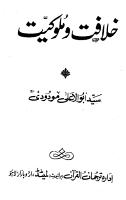 Caliphate and Monarchistic  Urdu  Khilafat o Malookiat of Modoodi PDF