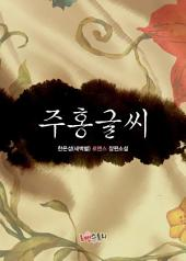 [세트] 주홍글씨 (전2권/완결)