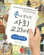 손에 잡히는 사회 교과서 20 우리 문화재