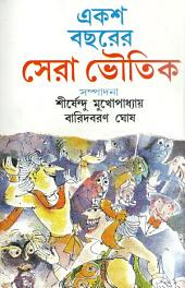 Shera Bhoutik (Bengali)