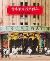 香港華洋行業百年──飲食與娛樂篇