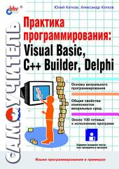 Практика программирования Visual Basic, C++ Builder, Delphi (+дискета)