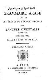 التحفة السنية في علم العربية: المجلد 1
