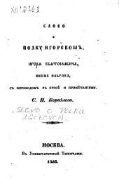 Слово о полку Игоревом: Игория Святославича, внука Ольгова