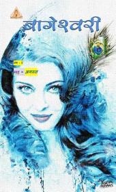 बागेश्वरी -6 , महिला व साहित्य पत्रिका