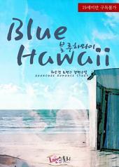 [세트] 블루 하와이 (Blue Hawaii) (전2권/완결)