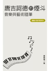 唐吉訶德-音樂與藝術隨筆: 音樂與藝術隨筆