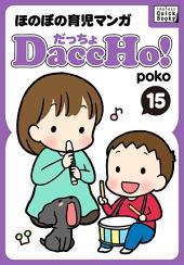DaccHo!(だっちょ) 15: ほのぼの育児マンガ