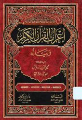 إعراب القرآن الكريم وبيانه ـ مج 7- ج 25 ــ ج 28، من الآية 47 من سورة فصلت إلى آخر سورة التحريم