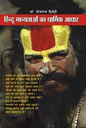 Hindu Manyataon Ka Dharmik Adhaar : हिन्दू मान्यताओं का धार्मिक आधार