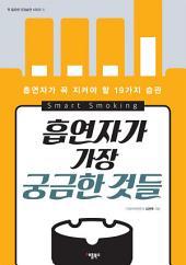 흡연자가 가장 궁금한 것들: 흡연자가 꼭 지켜야 할 19가지 습관 (꼭 필요한 건강습관 시리즈 1)