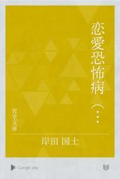 恋愛恐怖病(二場)