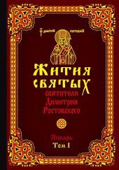 Жития святых святителя Димитрия Ростовского. Том I. Январь