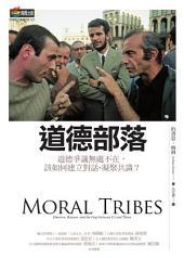道德部落: 道德爭議無處不在,該如何建立對話、凝聚共識?