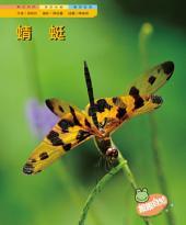 蜻蜓: 親親自然65