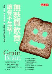 無麩質飲食,讓你不生病!: 揭開小麥、碳水化合物、糖傷腦又傷身的驚人真相