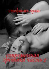 Современная эротика. Часть 2