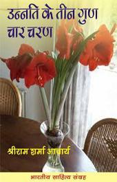 उन्नति के तीन गुण चार चरण (Hindi Sahitya): Unnati Ke Teen Gun Char Charan (Hindi Self-help)
