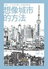 想像城市的方法: 大陸「十七年文學」的城市表述
