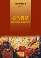 心的對話—聖嚴法師與達賴喇嘛的對話