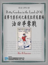 Betty Gordon in the Land of Oil (貝蒂戈登系列之奧克拉荷馬農場:油田爭奪戰)