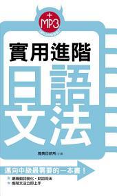 實用進階日語文法: 邁向中級最需要的一本書