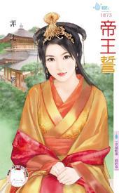 帝王誓∼京城軼事 最終章: 禾馬文化水叮噹系列1073