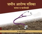 Jamin Arogya Patrika: Vachan V Karyavahi