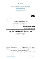 GB/T 4354-2008: Translated English of Chinese Standard. You may also buy from www.ChineseStandard.net (GBT 4354-2008, GB/T4354-2008, GBT4354-2008): Hot rolled quality carbon steel wire rods.