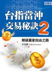 台指當沖交易秘訣2(試閱本): 期貨贏家自由之路