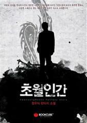 [무료] 초월인간 1 - 상