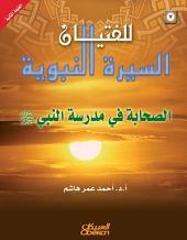 السيرة النبوية للفتيان: الصحابة في مدرسة النبي صلى الله عليه وسلم