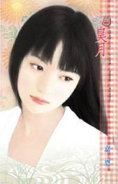 昊月: 禾馬文化甜蜜口袋系列018