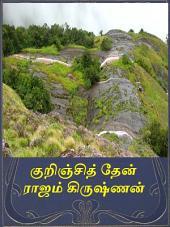 Kurinji Then: குறிஞ்சித் தேன்